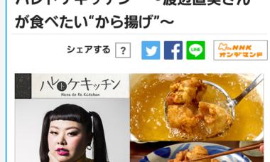 【シェフ出演情報】